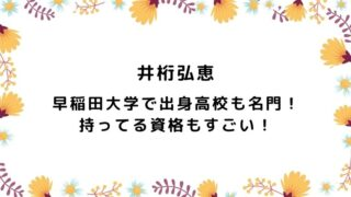 井桁弘恵は頭いい!早稲田大学で名門高校出身や資格についても!