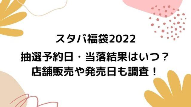 スタバ福袋2022の抽選予約日・当落結果はいつ?店舗販売や発売日も調査!