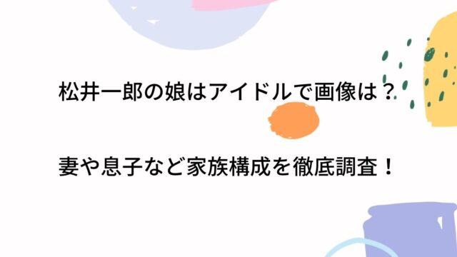松井一郎の娘はアイドルで画像は?妻や息子など家族構成を徹底調査!