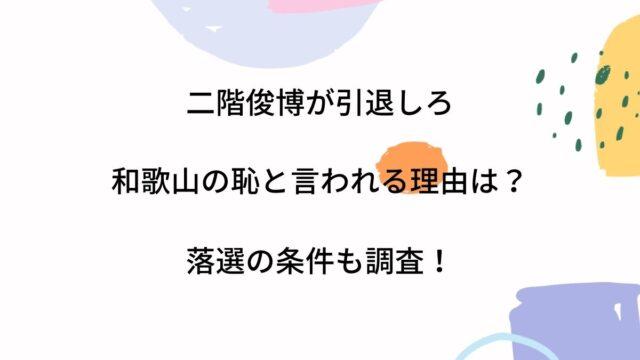 二階俊博が引退しろ和歌山の恥と言われる理由は?落選の条件も調査!